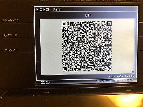 ポメラDM100でQRコード使用